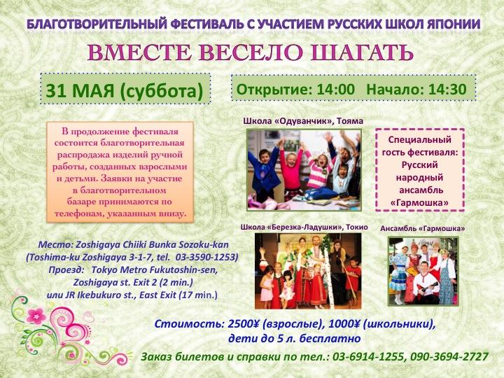 Афиша фестиваля(31 мая)