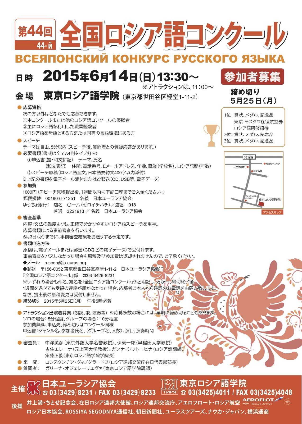 Конкурс русского языка (2015,  Токио)