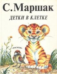 S._Marshak__Detki_v_kletke