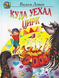 Vadim_Levin__Kuda_uehal_tsirk